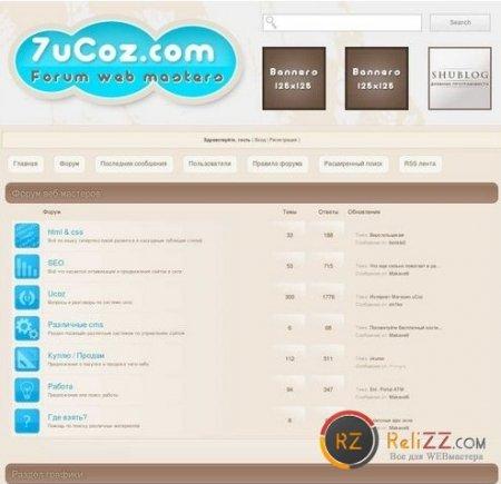 Шаблон форума 7ucoz