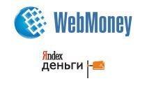 WebMoney и Яндекс.Деньги для Joomla 1.5