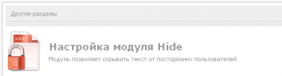 Модуль Hide v.5.5 Light edition