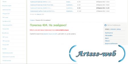 """""""Страница ошибки 404 на DLE"""""""